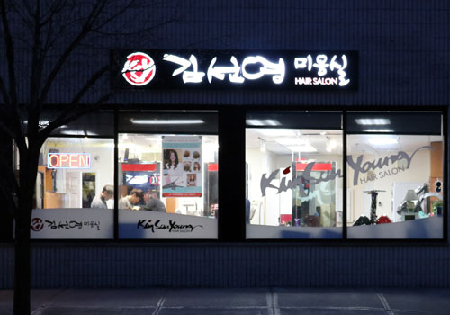 Kimsunyoung Hair salon New Sign